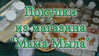 """Покупки из магазина """"Мама Мыла"""" за Март №2"""