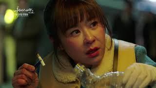 KBS 수목드라마 추리의 여왕2 하이라이트(Highlight) 영상