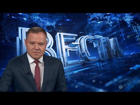 Вести в 20:00 с Евгением Рожковым (Россия 1 [+9], 24.02.2020)
