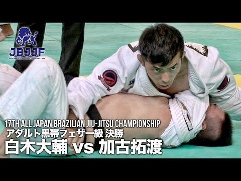 【第17回全日本柔術】白木大輔 vs 加古拓渡