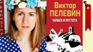 Виктор Пелевин — ЧАПАЕВ И ПУСТОТА (≡) Обзор и смысл книги