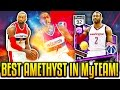 OMG  BEST AMETHYST GUARD IN MYTEAM  NBA 2K17 MyTEAM GAMEPLAY