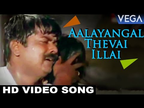 Aalayangal Thevai Illai Video Song | Kamarasu Tamil Movie | Murali | Laila | Vadivelu