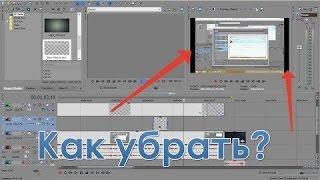SonyVegasPro   Два варианта, как убрать черные полосы по бокам видео/фото