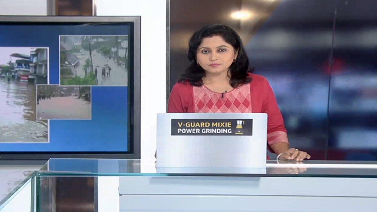 Download എട്ടു മണി വാർത്ത | 8 AM News | August 14, 2019