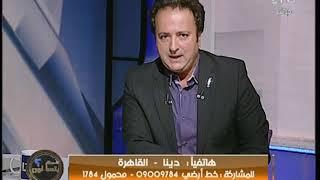 متصلة جريئة تصارح د. ملكة زرار: أنا مارست علاقة في فراش زوجي وعايزة أتوب!