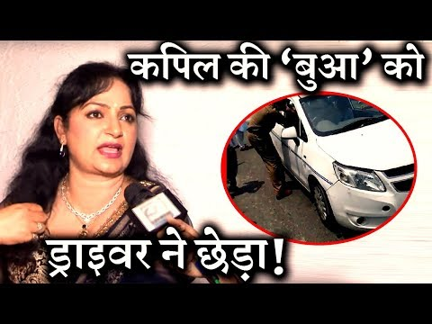 OMG! Upasana Singh escapes molestation attempt by TAXI driver