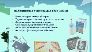 Презентация компании МедТехника МедПрокат Пермь(Презентация компании