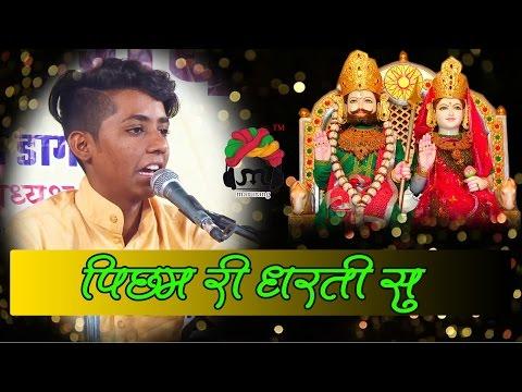 Picham Ri Dharti Su Mharo aalam Raja Aave   Ramu Jodhpuri    Full Hd Live Balotra  