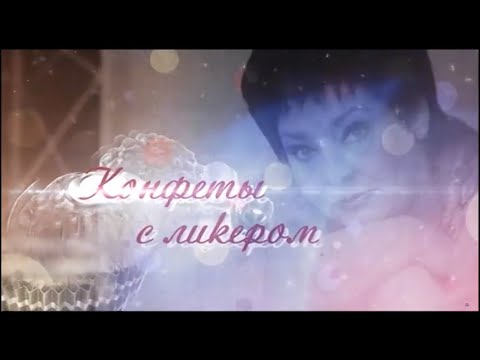Софья Ковалевская.Конфеты с ликером.