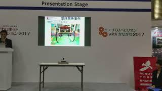 小川優機製作所2017ロボット展プレゼン 優機 検索動画 4