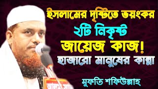 Mufti Mawlana Shafiullah | Bangla Waz | Bajitpur | Kishorgonj 20 12 2017