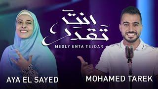 محمد طارق وآية السيد - ميدلي ( تقدر تطير + هنا صدقت حلمي  ) ابن مصر | Mohamed Tarek