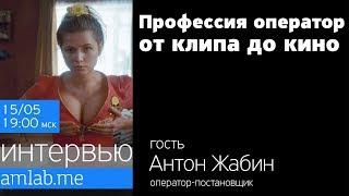 Профессия ОПЕРАТОР: от клипа до кино — интервью с оператором Антоном Жабиным \ Как снимаются клипы