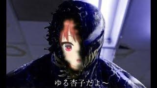 はい。 #meme #ゆる杏子 #venom.