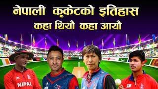 नेपाली क्रिकेटको दरिलो इतिहास - कहा थियौ कहा आयौ - History of Nepali cricket