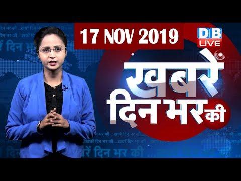 Din bhar ki badi khabar   News of the day, Hindi News India, Top News, maharashtra news  #DBLIVE