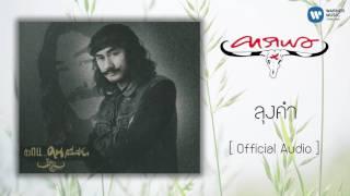 คาราบาว -ลุงคำ [Official Audio]