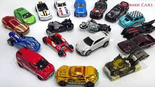 Машинки Cars Hotweels lamborchini car, honda car, ford много машинок kids toy cars videos for kids