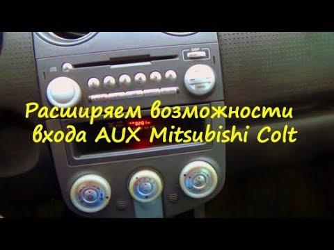 Aux Mitsubishi Colt | Расширяем возможности штатной магнитолы Mitsubishi Colt