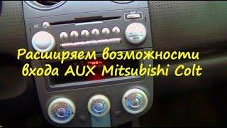 aux mitsubishi colt | Розширюємо можливості штатної магнітоли Mitsubishi Colt
