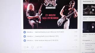 Как Мы искали покупали билеты на концерт в Москве группы Metallica 2019 розыгрыш билетов