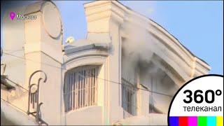 В центре Москвы горело жилое здание