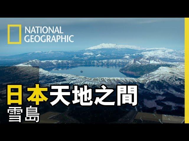 「周末來趟消暑之旅和鏡頭一起來到雪的國度,享受銀白世界給我們的感動」【日本天地之間】短片精華版