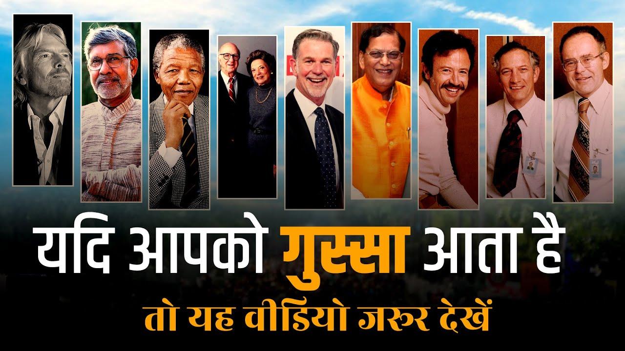 No. 240 | यदि आपको गुस्सा आता है, तो यह वीडियो जरुर देखें | Dr Ujjwal Patni