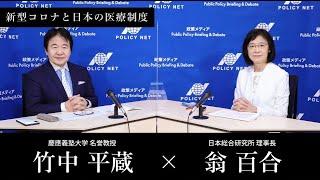 【第7回】新型コロナと日本の医療制度(翁百合 × 竹中平蔵)