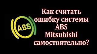 Горит лампа ABS! Как считать ошибку ?Самодиагностика Mitsubishi