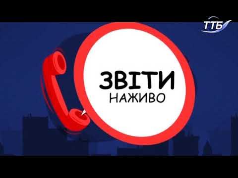Тернопільська філія НСТУ: Звіти наживо   Григорій Шергей 20 04 2018