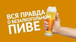 видео Безалкогольное пиво: пить или не пить?