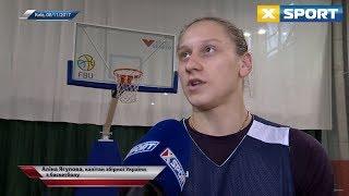 Алина Ягупова, капитан сборной Украины по баскетболу. О подготовке к отбору на Евробаскет-2019