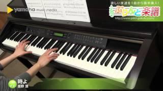 時よ / 星野 源 : ピアノ(ソロ) / 中級