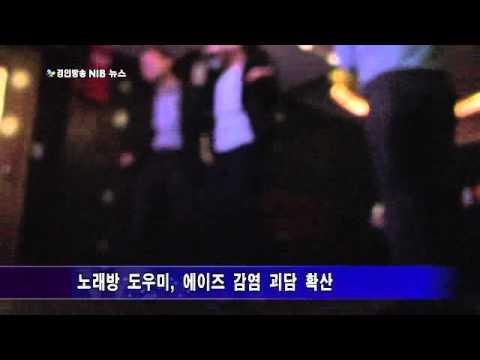 """""""성매매 노래방 도우미가 에이즈 환자"""" 괴담 확산"""