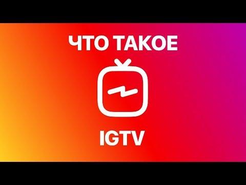 Что такое IGTV в Instagram и как загружать в него видео? Загружаем видео в Инстаграм до 10 минут