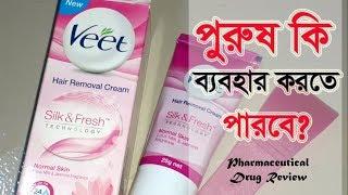 ভিট ক্রিম পুরুষরা কি ব্যবহার করতে পারবে? HOW TO USE VEET HAIR REMOVER CREAM || Veet Cream.