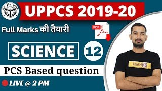 Class-12   UPPCS 2019-20    Science    By Ajay Sir    PCS Based question
