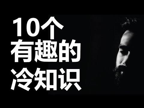 10个有趣的冷知识 | 你知道多少 | 知识百科 | 原来是这样 | Ahmiao Tv