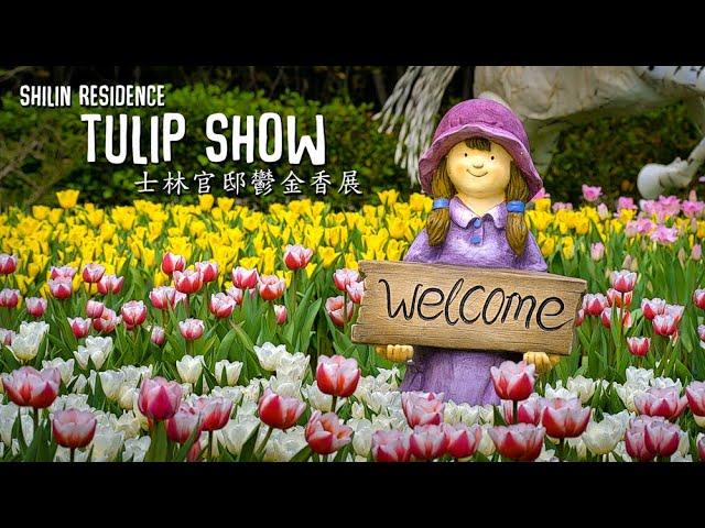 Shilin Residence TULIP SHOW (士林官邸鬱金香展)