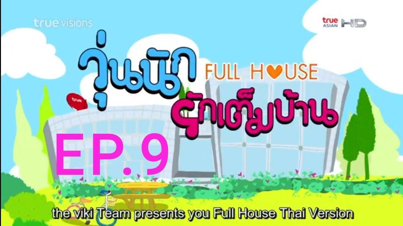 Download Full house (2014) thai drama || ep. 9 full [eng subs]
