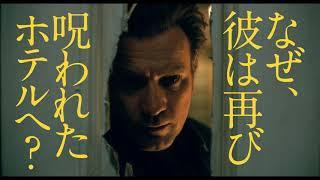 映画『ドクター・スリープ』30秒CM(ダニー編)2019年11月29日(金)