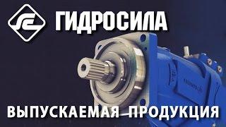 Гидросила - выпускаемая продукция(