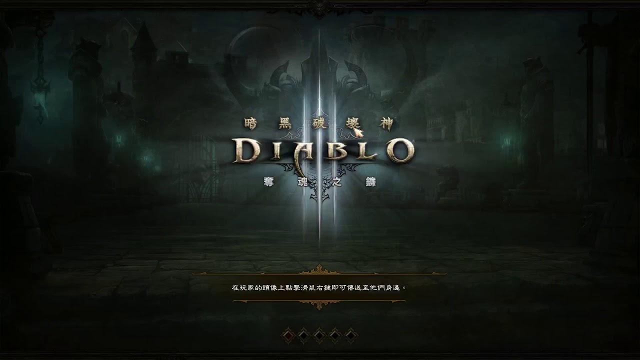 Diablo 3 暗黑破壞神3 【遠古傳說金鐘武僧】【S17】刷75大秘境 - YouTube