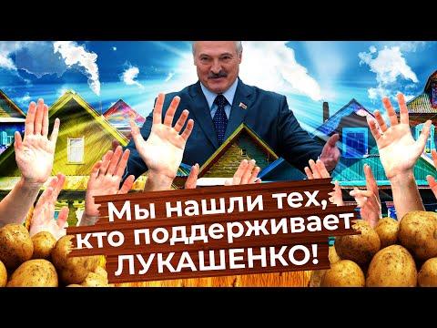 Что думает белорусская