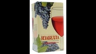 Домашнее вино  Изабелла 2018 года