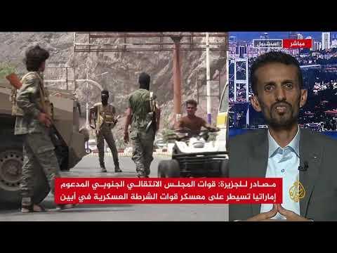 ???? عادل الحسني: ما تشهده محافظة أبين هو استكمال للانقلاب الذي جرى في عدن  - نشر قبل 55 دقيقة