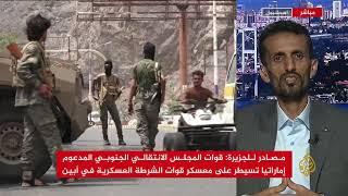 عادل الحسني: ما تشهده محافظة أبين هو استكمال للانقلاب الذي جرى في عدن