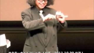 2011年10月29日のサタデー・ナイト・マジック -LIVE-には、国内外の大会...